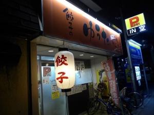 餃子のゆうた003