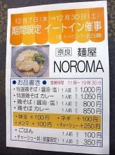 麺屋 NOROMA京阪住道店催事002