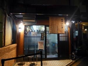 麺屋 さん田001