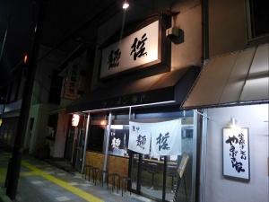 豊中 麺哲005