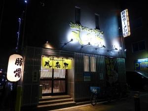 風来軒 大阪本店005