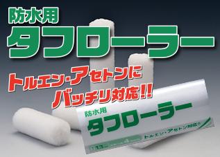 toughroller_honbun.jpg