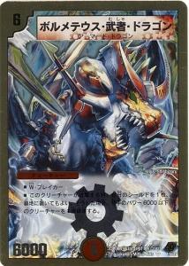 ボルメテウス・武者・ドラゴン