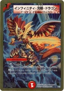 インフィニティ・刃隠・ドラゴン