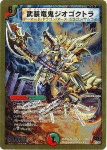 武装竜鬼ジオゴクトラ