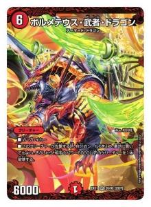 ボルメテウス・武者・ドラゴン1