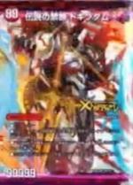 伝説の禁断ドキンダムX