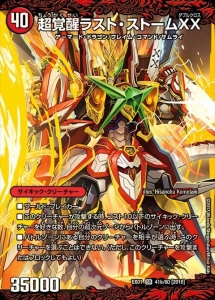 超覚醒ラスト・ストームXX1