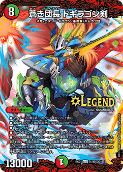 蒼き団長 ドギラゴン剣