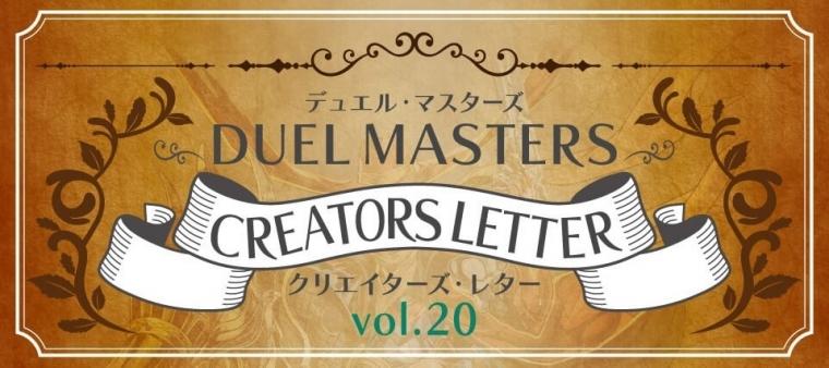 duelmasters クリエイターズレター20
