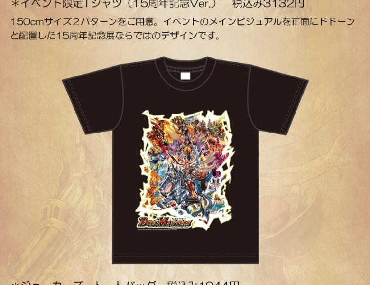 イベント限定Tシャツ(15周年Ver)