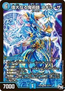 偉大なる魔術師 コギリーザ
