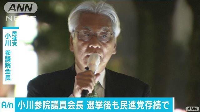 小川参議院議員会長 「民進党は不滅です」「選挙後も民進党を存続。分裂した候補者に呼び掛けて再結集する」