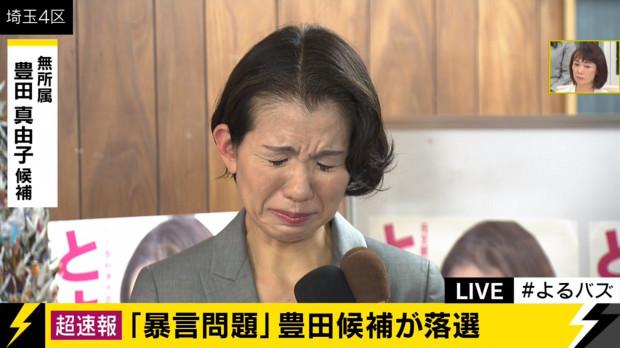 豊田真由子候補「人生で大事なことを支援者に教えていただいた」