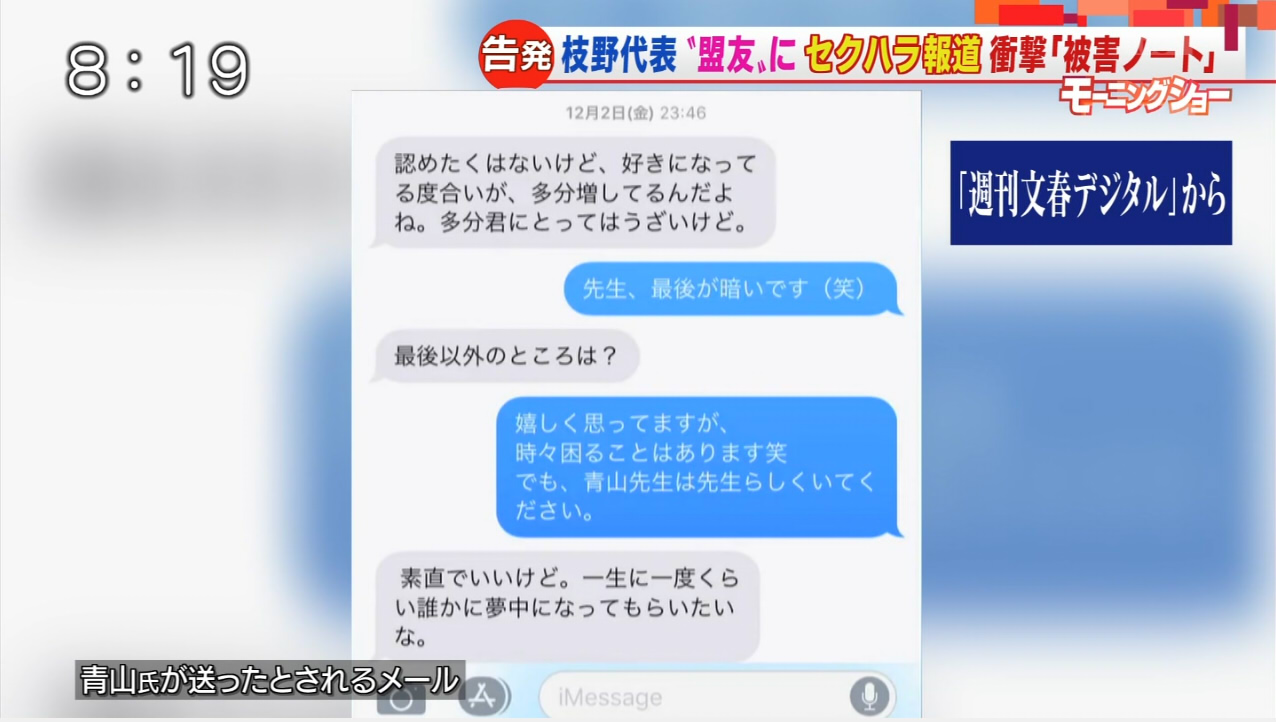 【立憲民主党】青山雅幸議員のセクハラ、秘書が告発!6-5