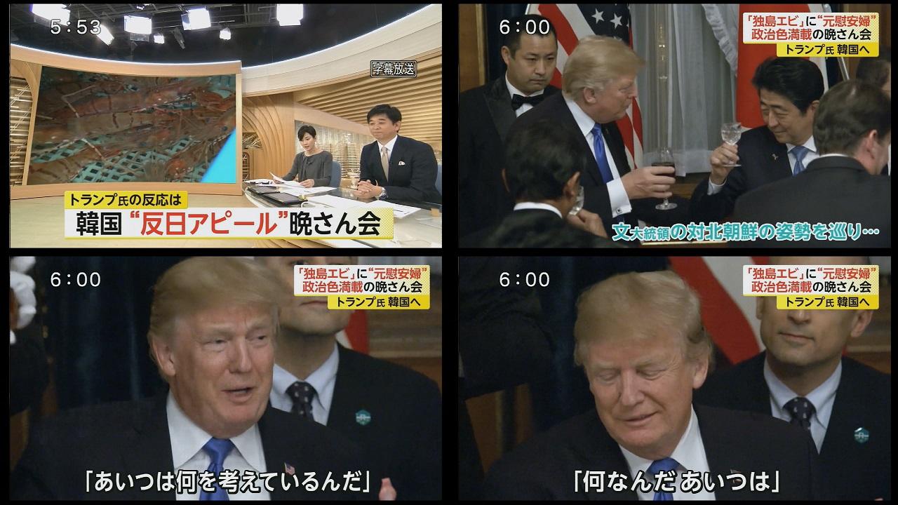【韓国大統領を批判】トランプ大統領「あいつは何を考えてるんだ!何なんだあいつは!」2-1