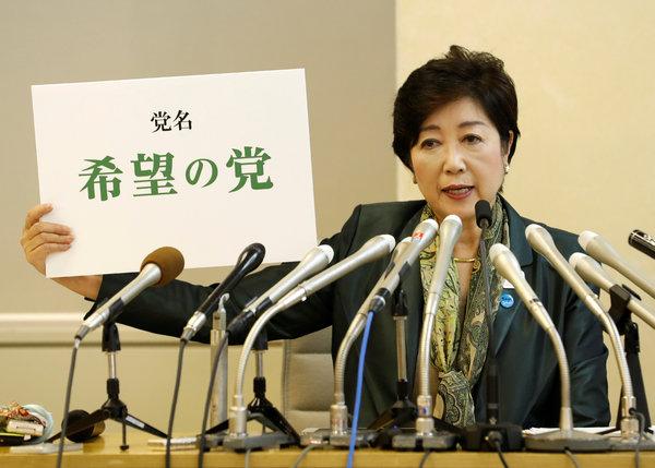 小池百合子東京都知事が代表を務める「希望の党」
