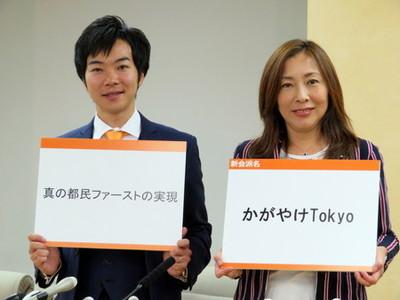 音喜多駿と上田令子が離党届を提出