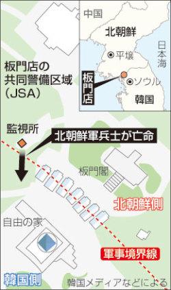 【国連軍が映像を公開】北朝鮮軍が亡命兵に銃撃!3-2