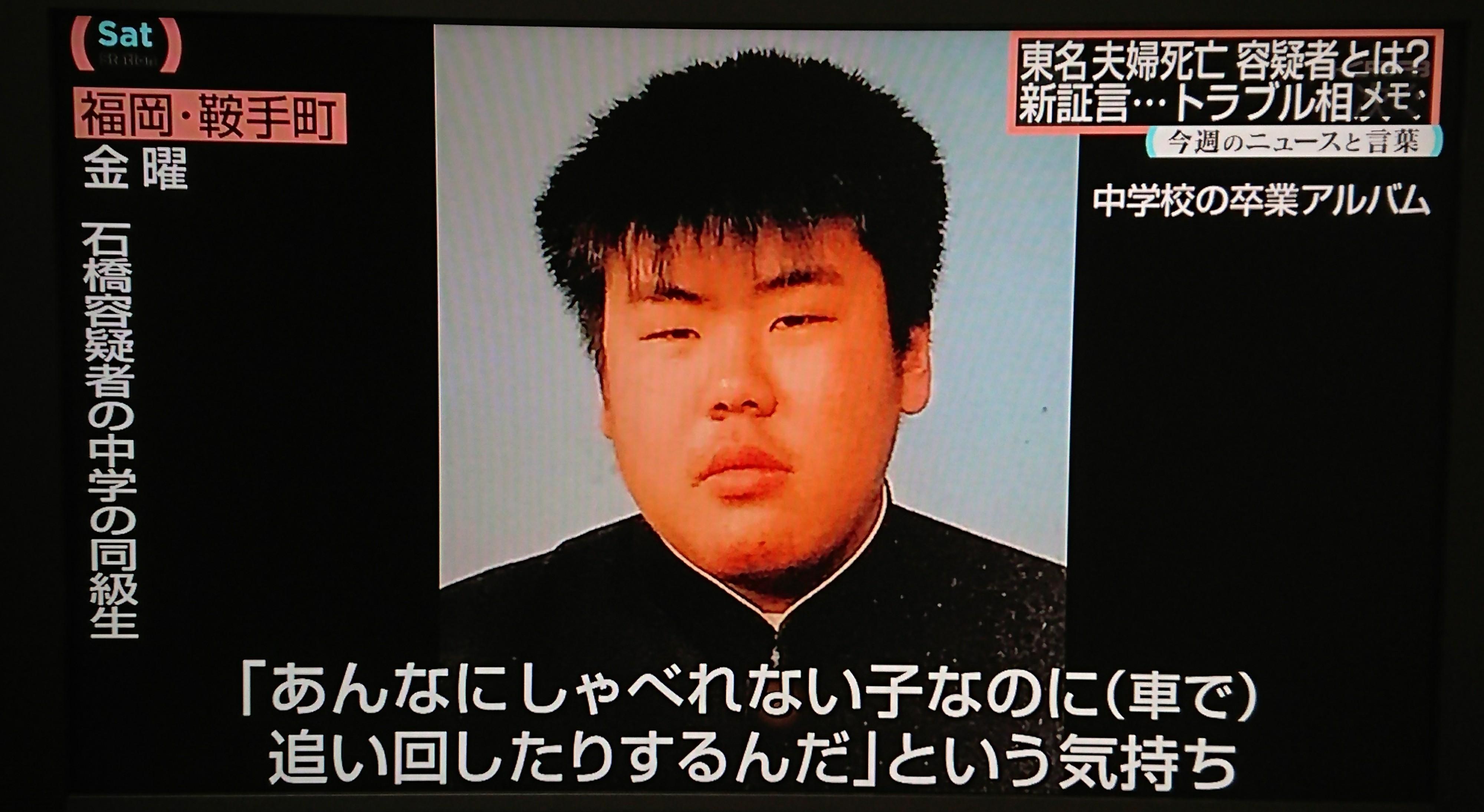 【東名夫婦死亡事故】石橋容疑者の父「息子は大人しい性格で、なぜ事件を起こしたのか全く分からない」