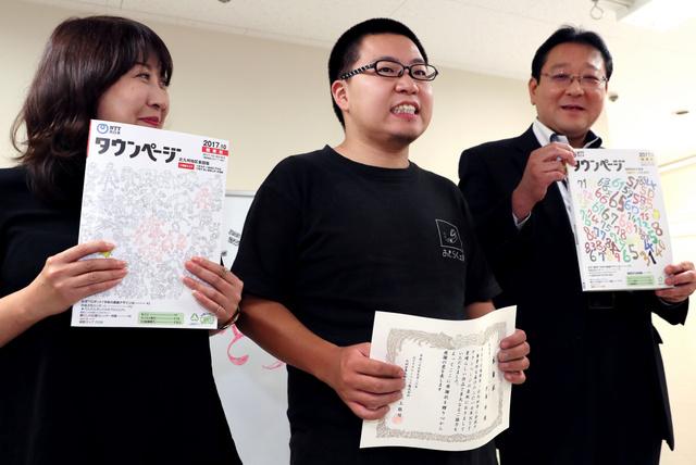伊藤彬さん自閉症の男性が描くタウンページ表紙9-4
