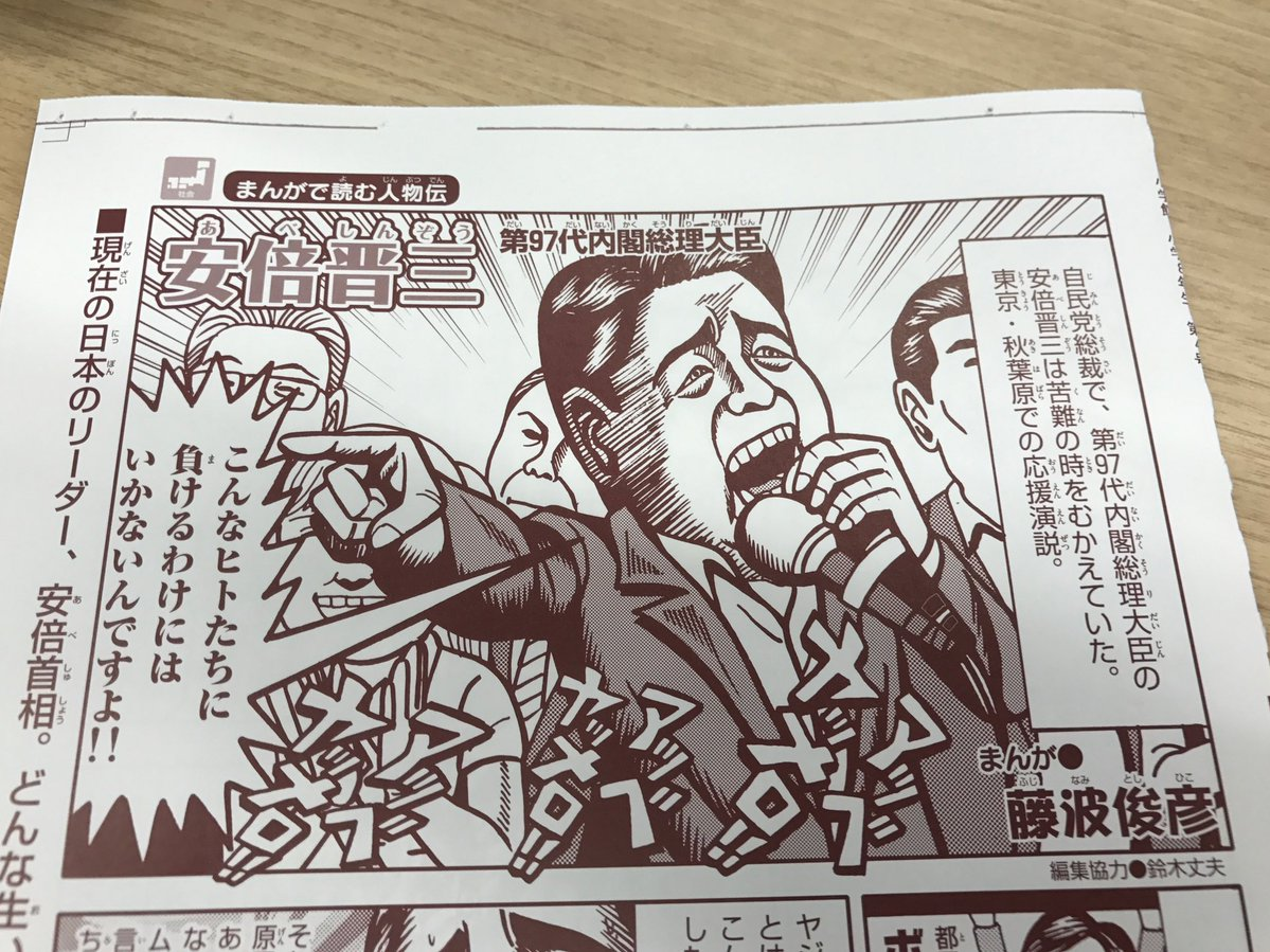 【小学8年生が大炎上】安倍首相や難病を揶揄?