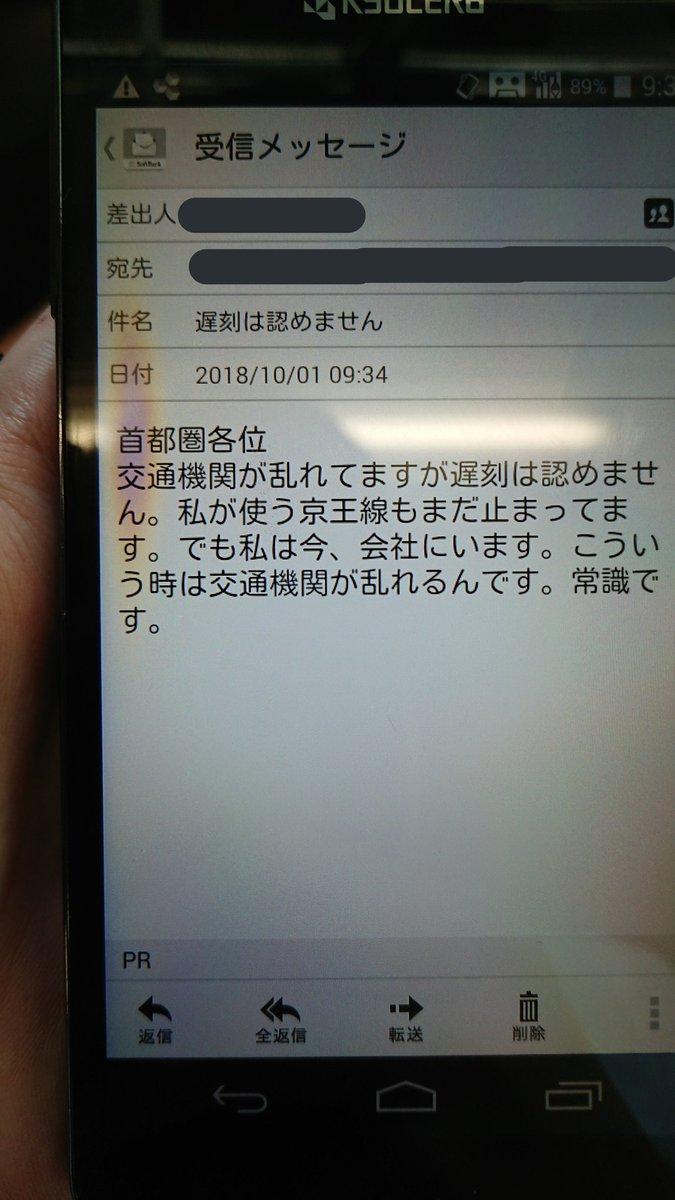 台風でも会社への遅刻は認めないの画像