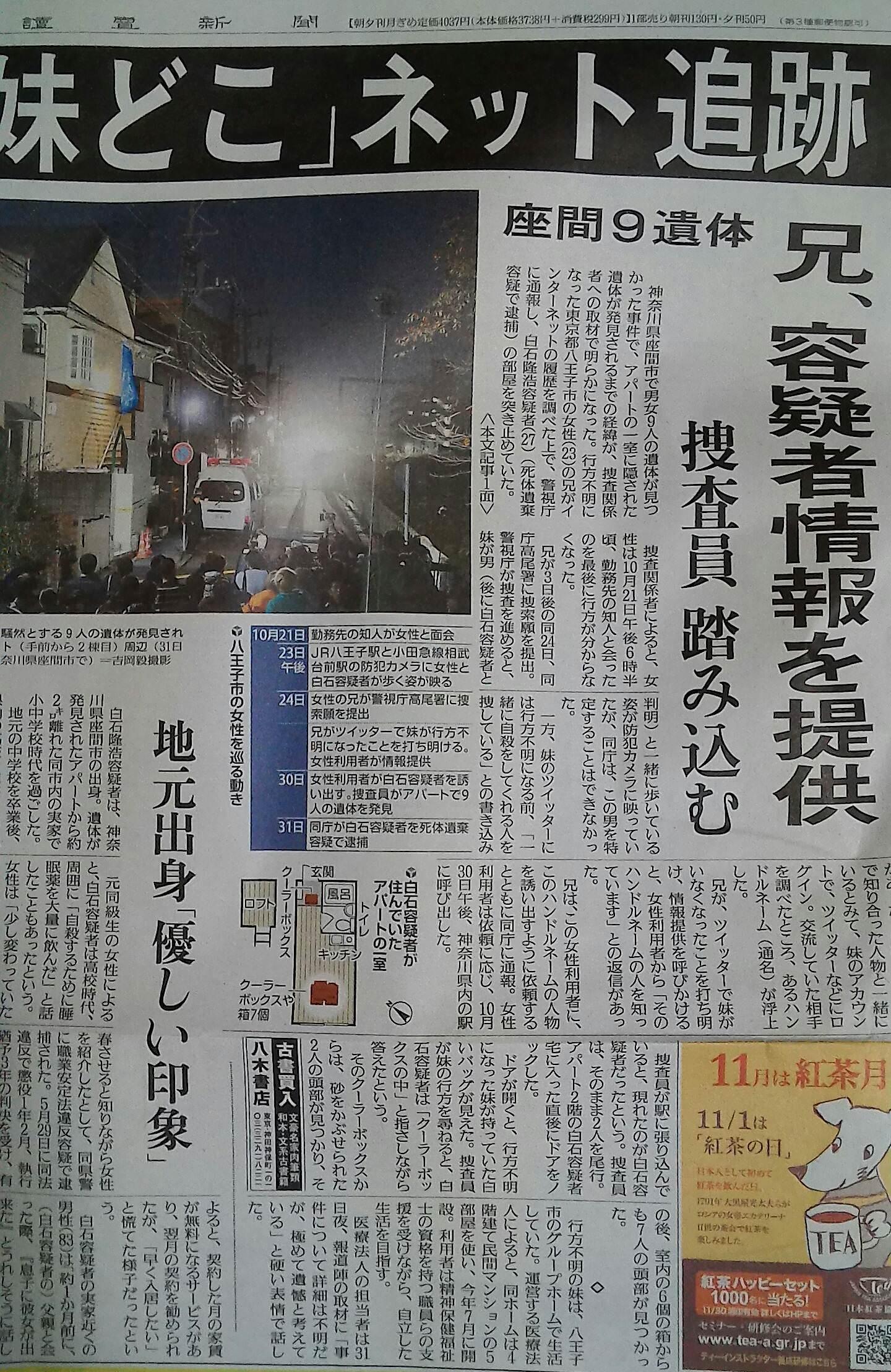【白石隆浩逮捕】座間のアパートで9人(女性8・男性1)の遺体