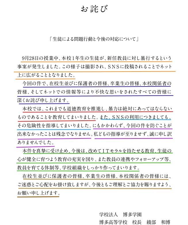 浦和学院参考【大炎上】博多高校のお詫び文【暴行動画】2-1