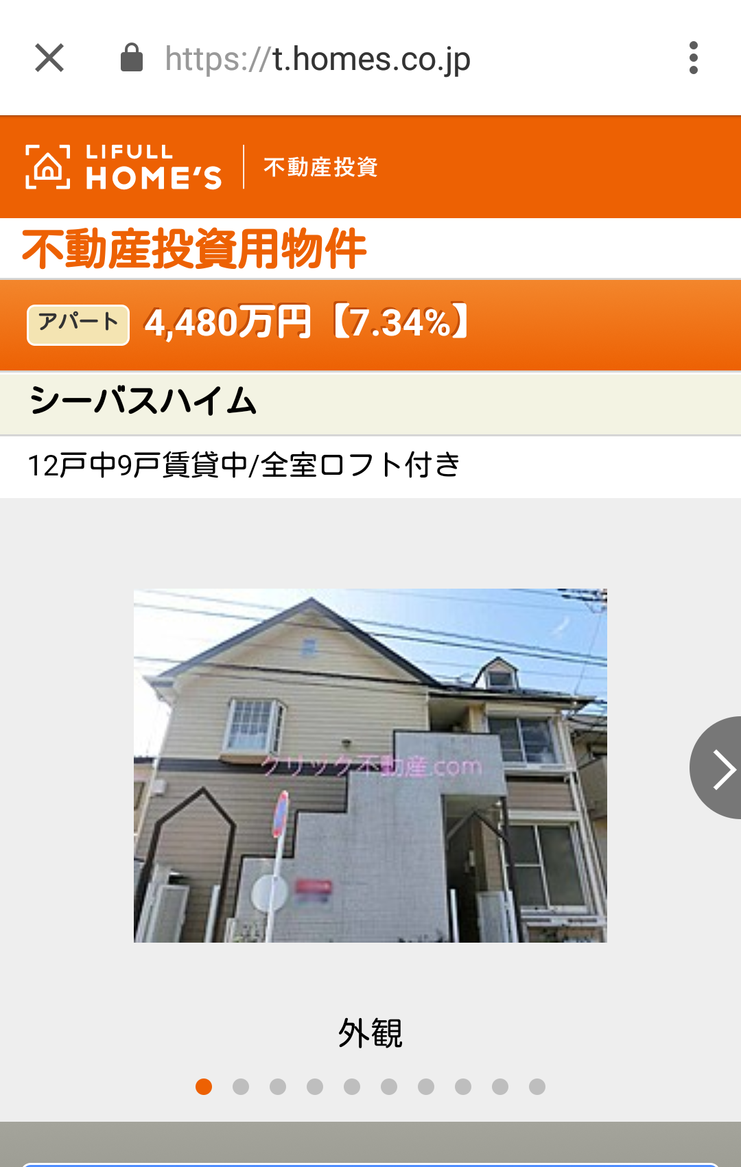 【座間事件のアパート】実はいまだ退去者ゼロ「2万円でも普通」