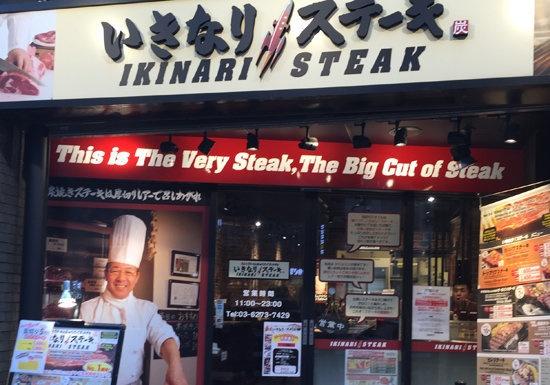 【いきなり!ステーキ】「大して安くない」いきなり深刻な客離れ!の画像