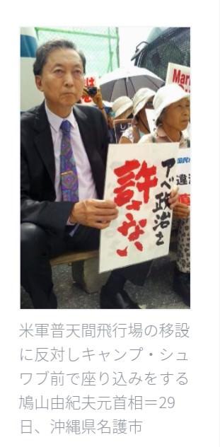 鳩山由紀夫元首相の画像2-2