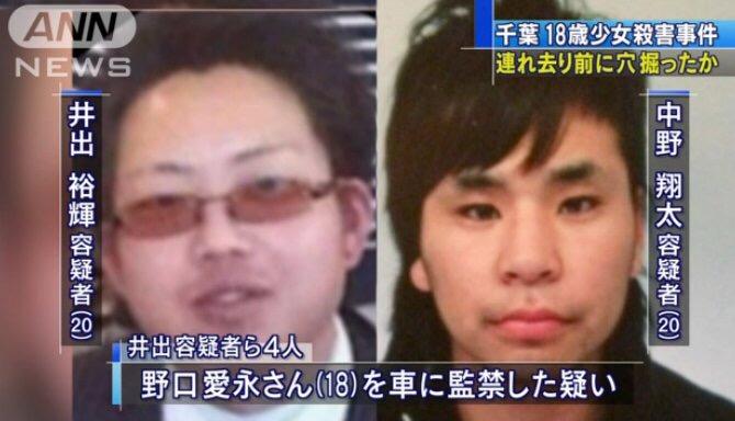 【強盗殺人】千葉船橋の少女生き埋め殺害!22歳男の無期懲役確定へ!