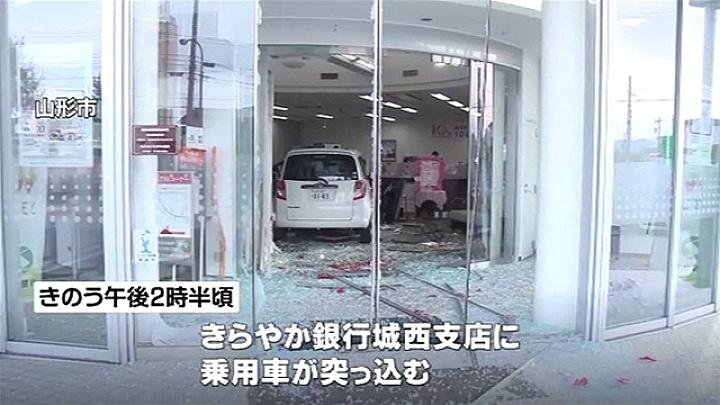 車で銀行に突っ込んでみた結果の画像
