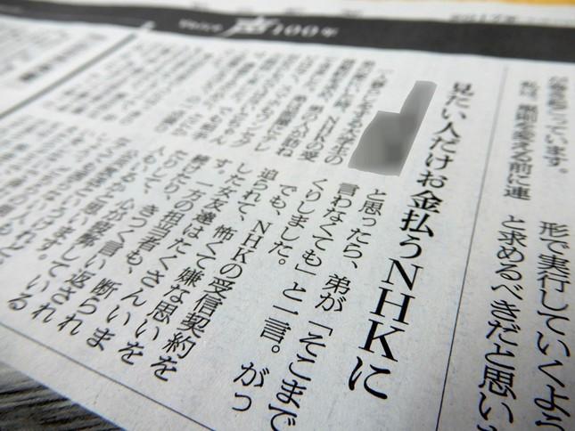 【NHK受信料】なぜスクランブル放送にできないか?