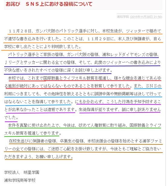 浦和学院参考【大炎上】博多高校のお詫び文【暴行動画】2-2
