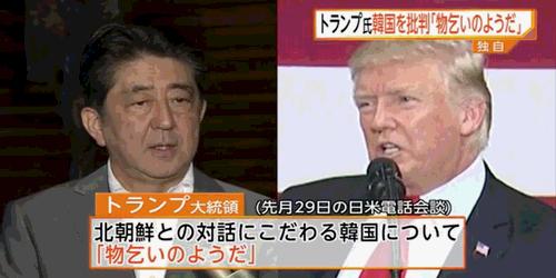 【韓国大統領を批判】トランプ大統領「あいつは何を考えてるんだ!何なんだあいつは!」2-2