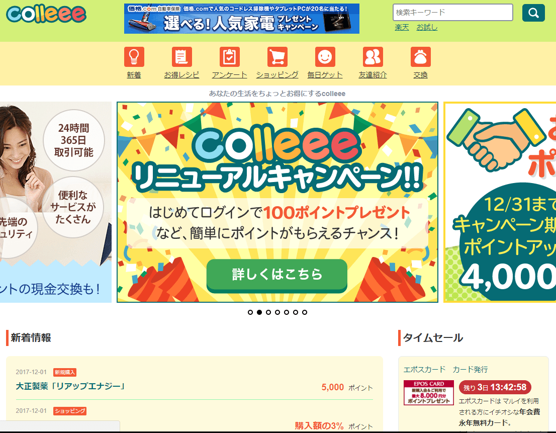 colleeeトップ画面