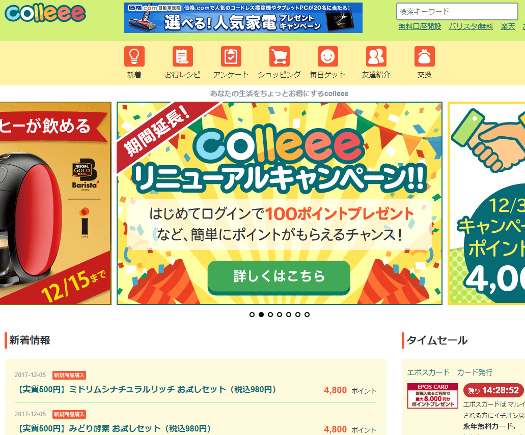 colleeeトップページ