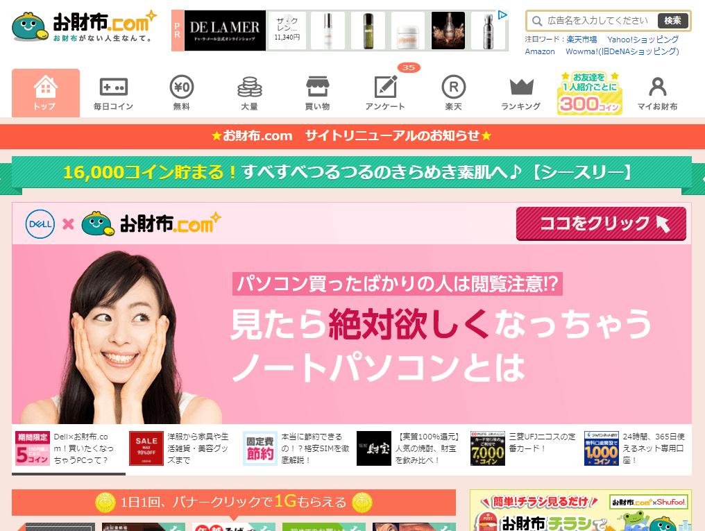 お財布.comトップ画面