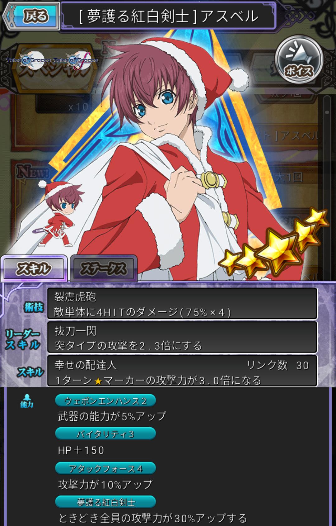 【夢護る紅白剣士】アスベル