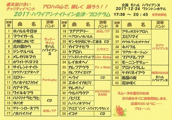 CCF20171225_00000①