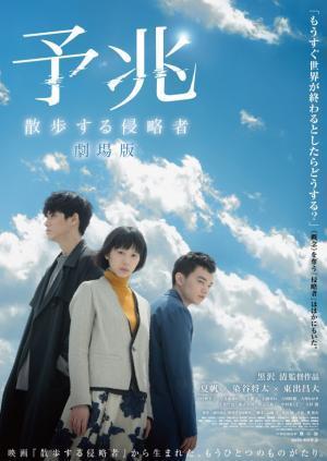 黒沢清 『予兆 散歩する侵略者 劇場版』 主役の三人。東出の役は『散歩する侵略者』のときとは別のもののようだ。