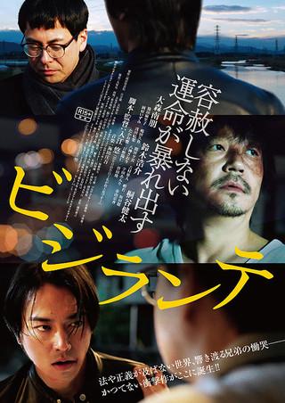 入江悠 『ビジランテ』 神藤家の三兄弟を演じるのは、大森南朋と鈴木浩介と桐谷健太。