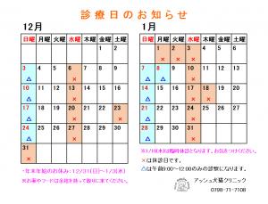 カレンダー(2017年12月-1月)