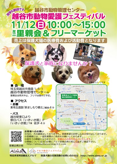 越谷市動物愛護フェスティバル