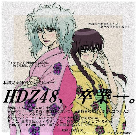 HDZ48 PARKOさん&PACHIEちゃん 銀魂
