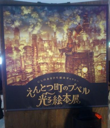 えんとつ町のプペル光る絵本展