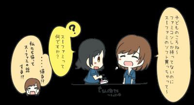 ともよと吉田さん