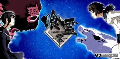CR喰霊-零-